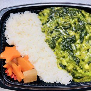 Spinach Cream  Curry