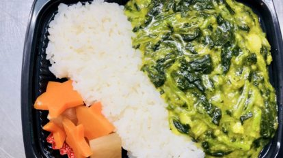 Spinach Cream  Curry